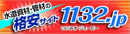 1132.jp管材